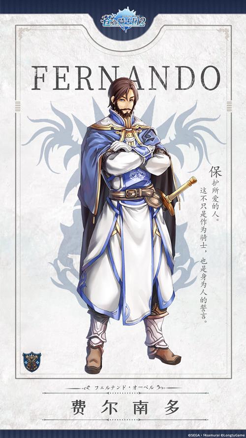 《苍之骑士团2》不朽的骑士——费尔南多小传