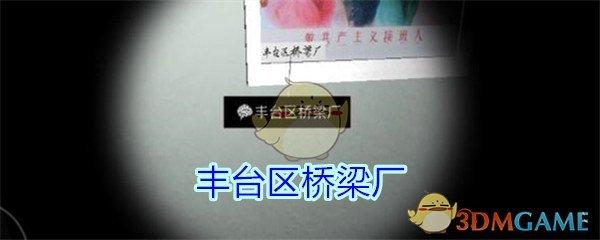 《孙美琪疑案-王思凤》三级线索——丰台区桥梁厂