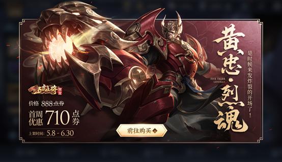 《王者荣耀》5月7日更新内容一览2020