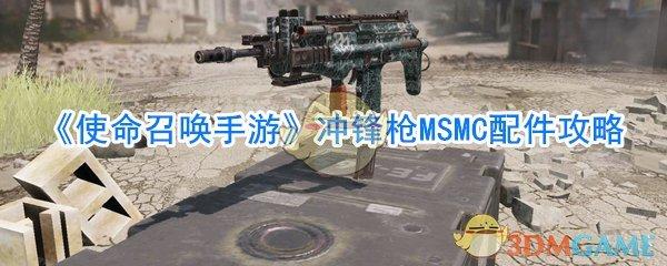 《使命召唤手游》冲锋枪MSMC配件攻略