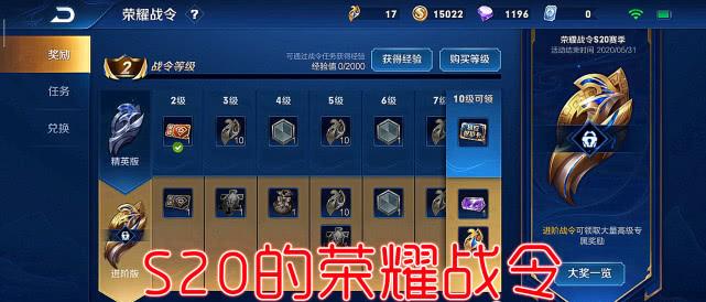 《王者荣耀》s20赛季战令介绍