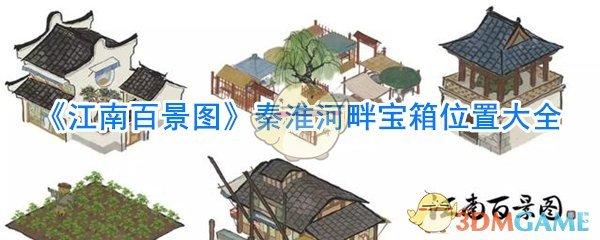 《江南百景图》秦淮河畔宝箱位置大全