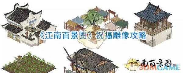 《江南百景图》祝福雕像攻略