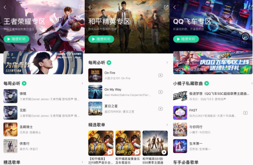 王者大神组团献唱,QQ音乐开放平台再掀游戏音乐热潮