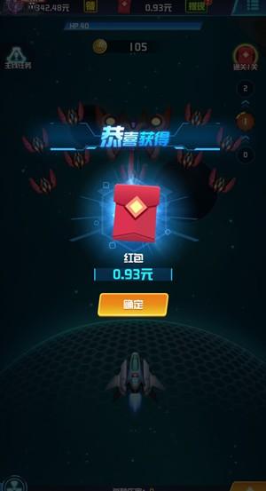 《王牌战机》红包版赚钱游戏下载