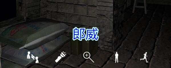 《孙美琪疑案-郎冥其》四级线索——郎威