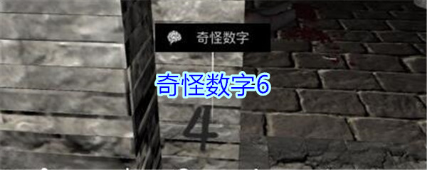 《孙美琪疑案-郎冥其》二级线索——奇怪数字6