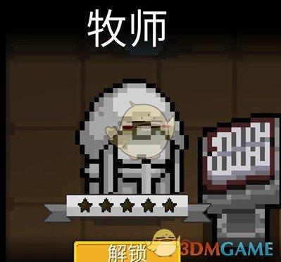 《元气骑士》牧师玩法攻略