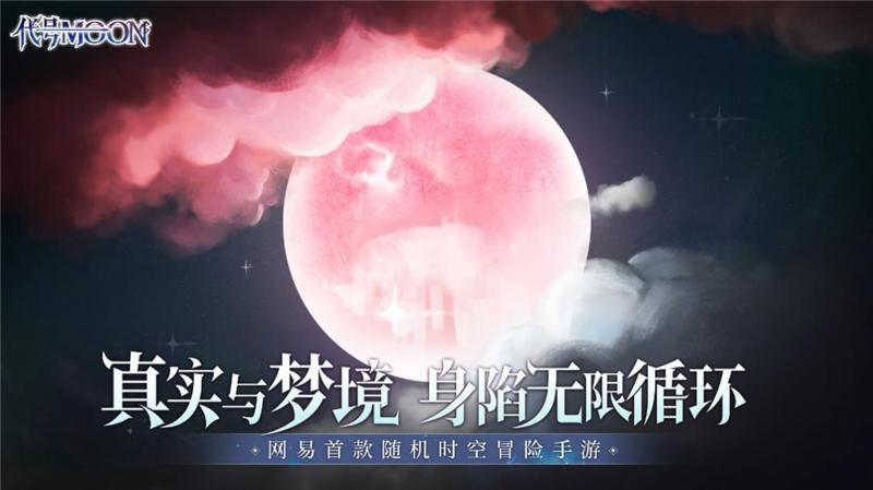 网易二次元新作《代号MOON》首曝,月相悬念站神秘上线!