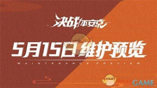 《决战平安京》5月15日更新内容介绍