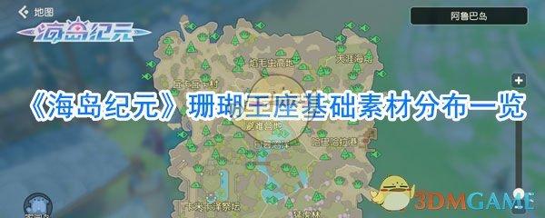 《海岛纪元》珊瑚王座基础素材分布一览