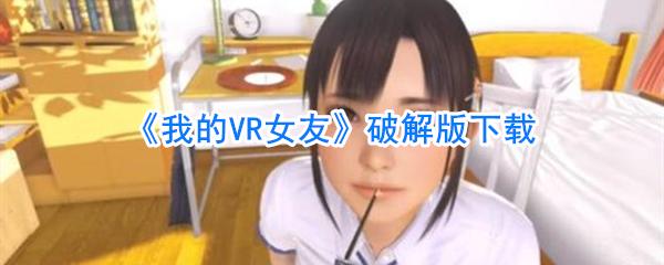 《我的VR女友》破解版下载