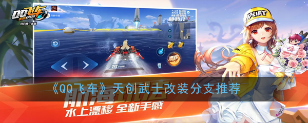 《QQ飞车》天创武士改装分支推荐