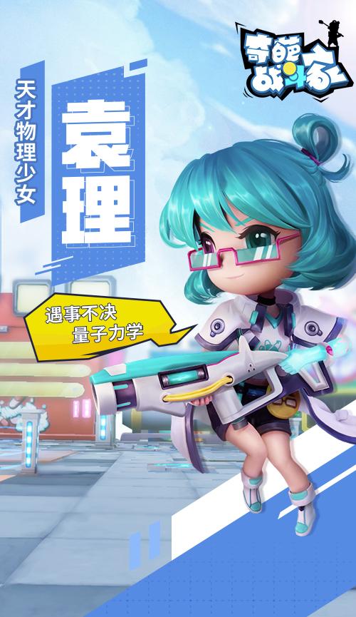 《奇葩战斗家》新版本正式更新,天才少女袁理正式登场