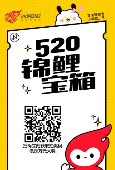 网易520看点啥?干货猛料、福利锦鲤全给你