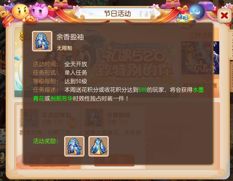致特别的你,《梦幻西游》手机游戏520福利活动浪漫上线