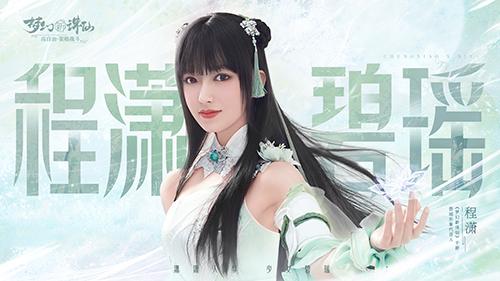 《梦幻新诛仙》解锁程潇版碧瑶宠粉互动视频