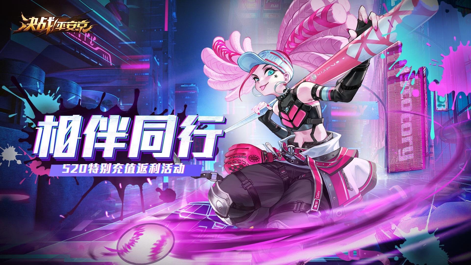 相伴同行 福利升级 《决战!平安京》520特别活动正式上线