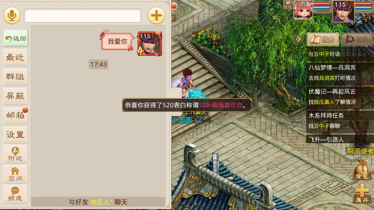 《问道》手机游戏首个表白日520甜蜜上线 勇敢表白赢豪华婚礼