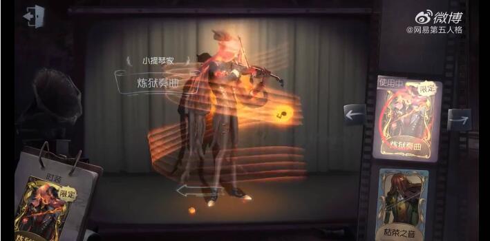《第五人格》小提琴家炼狱奏曲特效图片展示