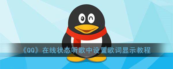《QQ》在线状态听歌中设置歌词显示教程