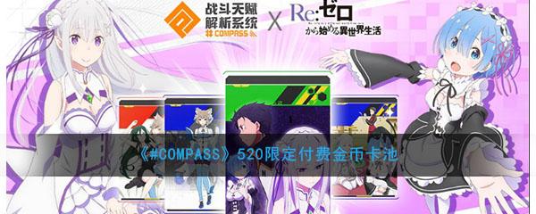 《#COMPASS》520限定付费金币卡池