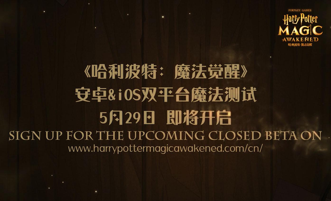 《哈利波特:魔法觉醒》霍格沃茨城堡在夜幕下矗立,神秘魔法空间缓缓开启