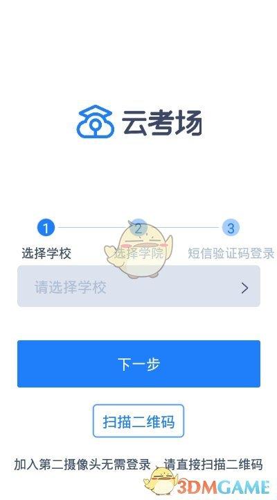 《中国移动云考场》在谷歌浏览器使用方法