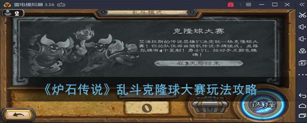 《炉石传说》乱斗克隆球大赛玩法攻略