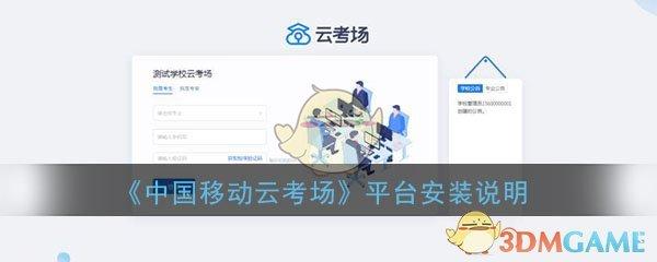 《中国移动云考场》平台安装说明