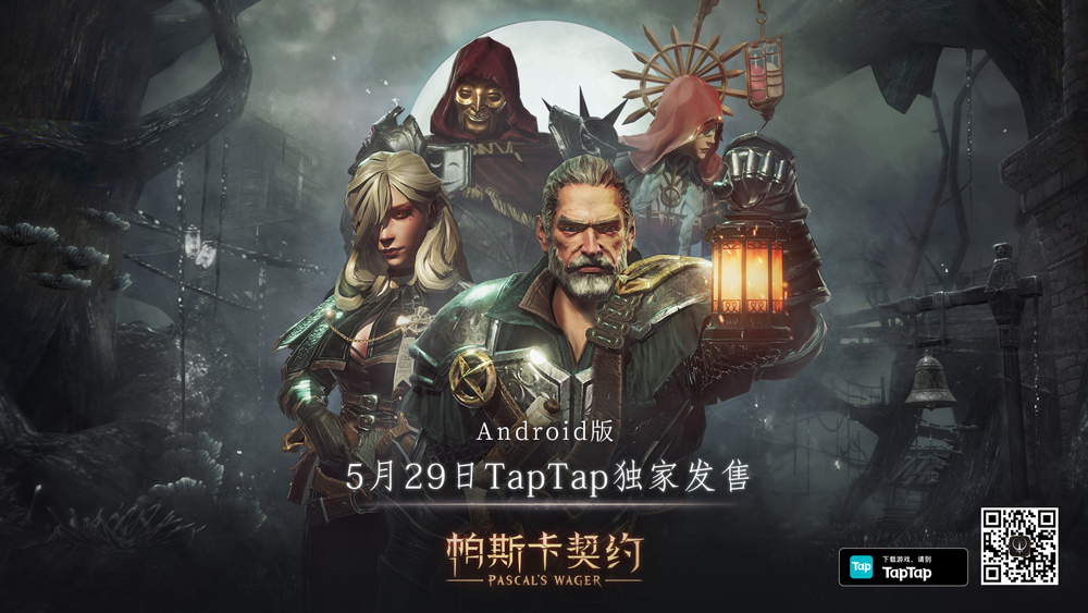 《帕斯卡契约》Android版5月29日发售,首发特惠价25元,DLC「深入黑雾」同时发布