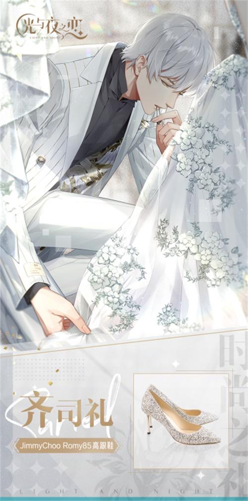 《光与夜之恋》520多重惊喜甜蜜来袭!