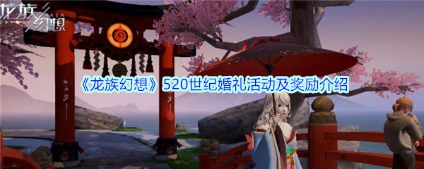 《龙族幻想》520世纪婚礼活动及奖励介绍