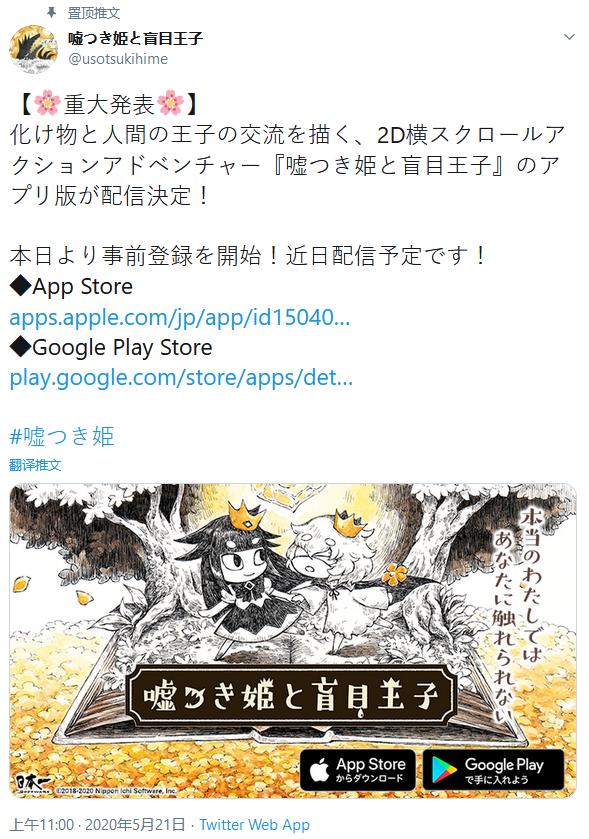 日本一《说谎公主与盲眼王子》5月29日登陆手机端