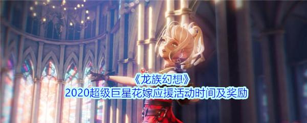 《龙族幻想》2020超级巨星花嫁应援活动时间及奖励
