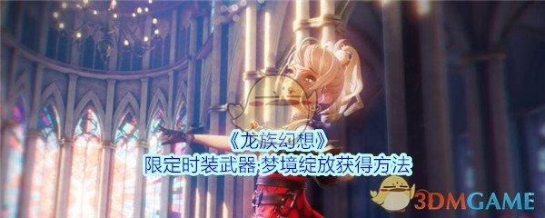 《龙族幻想》限定时装武器梦境绽放获得方法