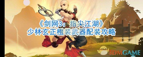 《剑网3:指尖江湖》少林玄正橙装武器配装攻略