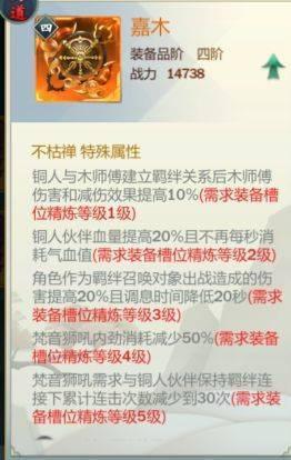 《剑网3:指尖江湖》少林木师傅橙装武器配装攻略