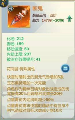 《剑网3:指尖江湖》万花弟子橙装武器配装攻略