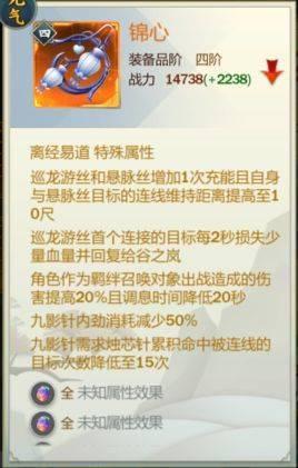 《剑网3:指尖江湖》万花谷之岚橙装武器配装攻略