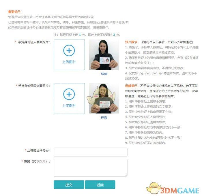《学信网》身份证重复上传照片不符合解决办法