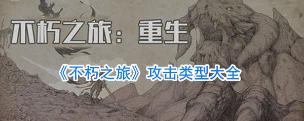 《不朽之旅》攻击类型大全