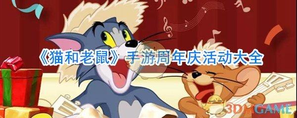 《猫和老鼠》手游周年庆活动大全