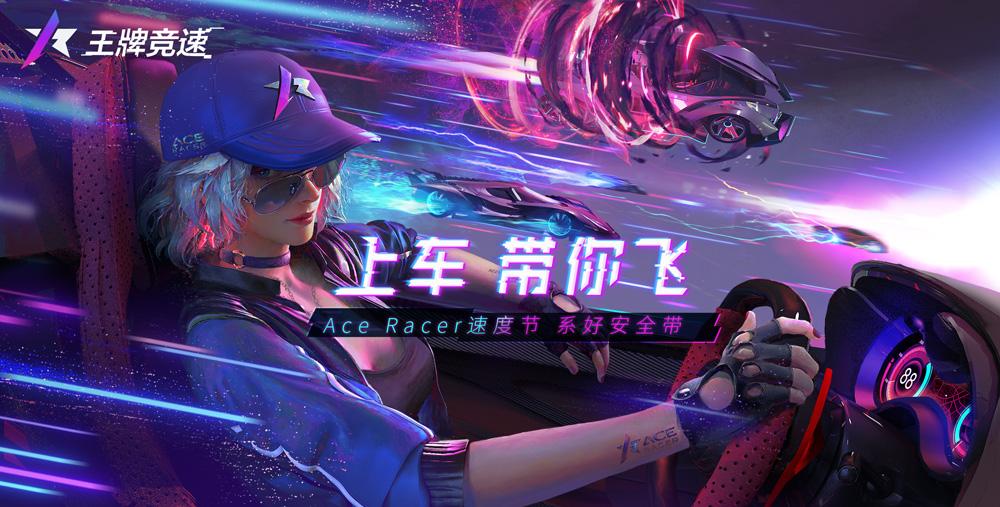 网易《王牌竞速》游戏特色玩法曝光 首测资格发放中!