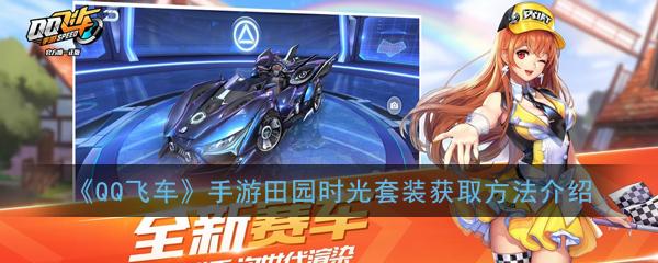 《QQ飞车》手游田园时光套装获取方法介绍
