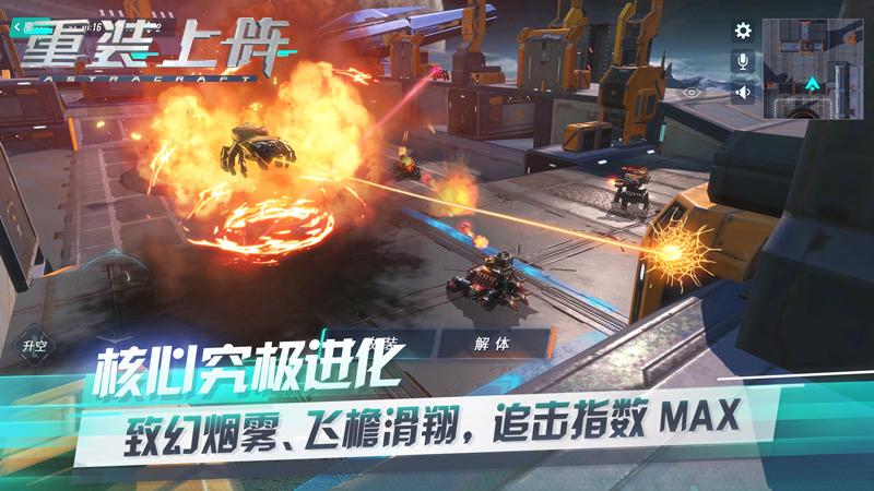 """超级武器补给、核心超进化,《重装上阵》""""火力全开""""新版本今日上线"""