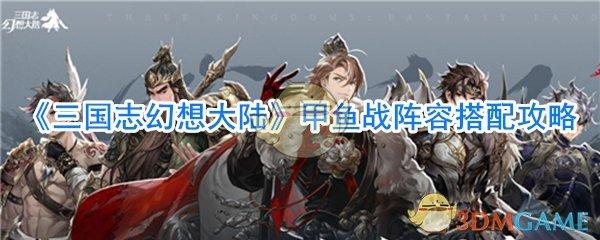 《三国志幻想大陆》甲鱼战阵容搭配攻略