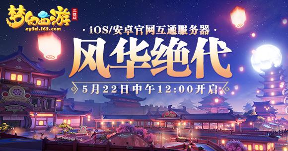 《梦幻西游三维版》互通新服今日开启,群雄逐鹿精英赛32强即将产生!