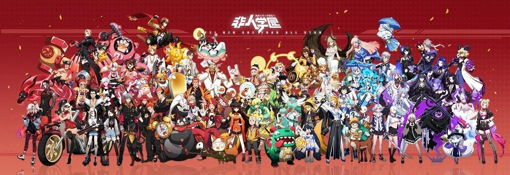 周年庆预告曝光《非人学园》520爆料周年庆计划 全新世界观震撼上线