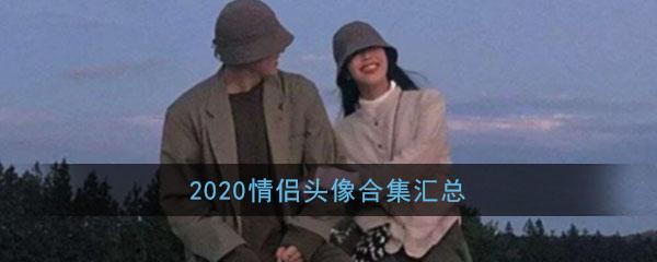 2020情侣头像合集汇总